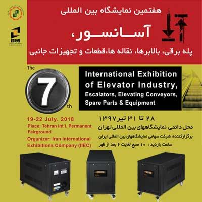حضور در هفتمین نمایشگاه بینالمللی آسانسور، بالابر و تجهیزات وابسته تهران