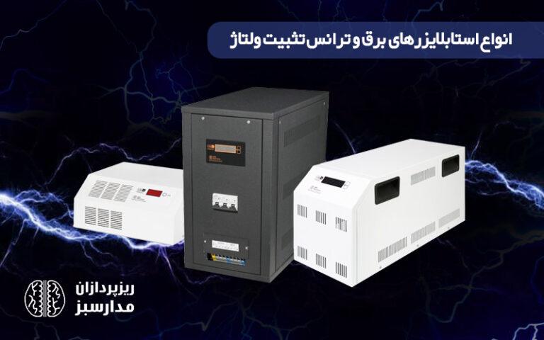 انواع استابلایزرهای برق و ترانس تثبیت ولتاژ [+5 مزیت اصلی]
